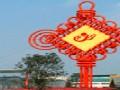 标志中国结