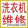 义乌青口专业维修洗衣机电话