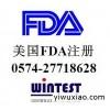 美国FDA注册|US FDA Registration