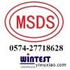 美国MSDS认证,美国MSDS检测,美标MSDS报告格式