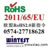 ROHS2.0检测|2011/65/EU检测认证