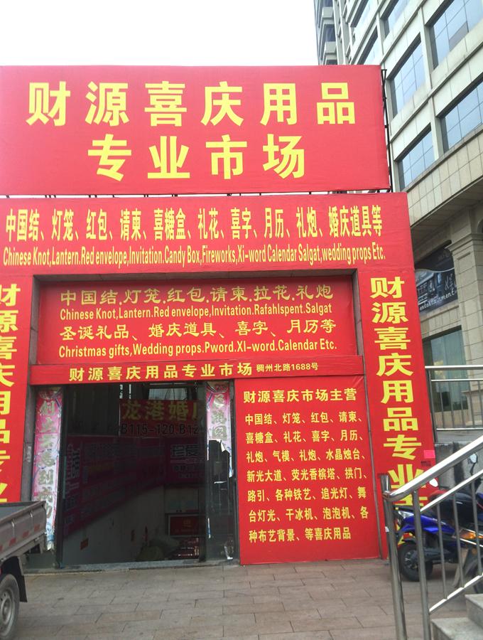 义乌喜庆用品批发市场