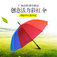 【7号商铺】创意直杆彩虹伞防紫外线时尚男女通用伞