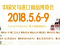 2018中国义乌进口商品博览会四大亮点抢先看