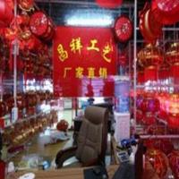 【29号商铺】义乌市昌祥工艺灯笼厂