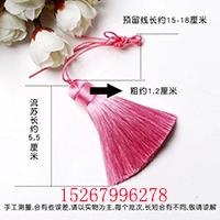 手工制作中国结流苏穗子 手工手把件菩提饰品配件红小冰丝流苏