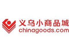 批发小商品,就上义乌小商品城www.chinagoods.com义乌市场官方平台