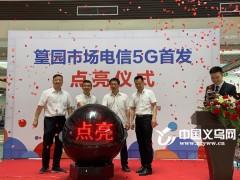 义乌篁园市场成全国首个5G全覆盖的专业服装市场