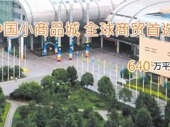 5月21日义乌市场行情更新