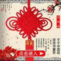 【2号商铺】义乌中国结市场